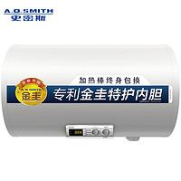 A.O.SMITH 史密斯 60X1 电热水器 60升