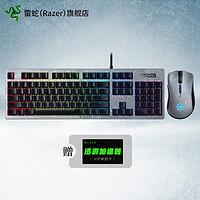 RAZER 雷蛇 战争机器5 键盘鼠标套装