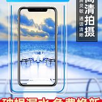 SingleLady 尚官 手机防水袋