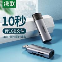 绿联 USB3.0高速读卡器 多功能SD/TF二合一读卡器 适用手机单反相机记录仪监控存储内存卡 双卡双读60723