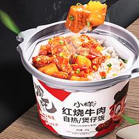 XIAOYANG 小样 方便速食饭煲仔饭 4桶装牛肉+香菇+卤肉+香肠