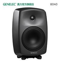 GENELEC 真力 8040 有源监听音箱