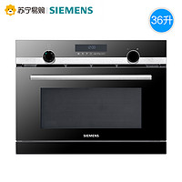 SIEMENS 西门子 CO565AGS0W 嵌入式蒸烤一体机  36L