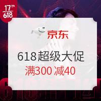 促销活动:京东/天猫 B&W宝华韦健 618超级大促