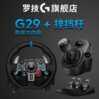 罗技G29力反馈游戏方向盘欧洲卡车极品飞车PS3/PS4赛车仿真模拟驾驶地平线4 G29方向盘+排挡杆
