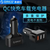 奥睿科(ORICO) UCH-2U1Q QC2.0车载充电器 点烟器扩展一拖三USB车充 黑色