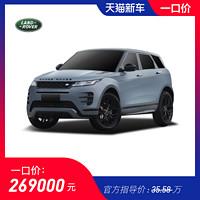 路虎2020款 揽胜极光 249PS 青春版 新车订金