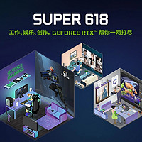 促销活动:NVIDIA GeForce开启Super 618大促