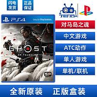 SONY 索尼 独占游戏《对马岛之魂》首发版 全新中文正版