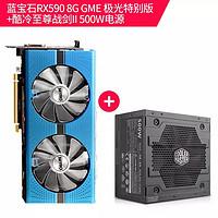 百亿补贴:Sapphire 蓝宝石 RX590 GME 8G 极光特别版 显卡 + 酷冷至尊 500W电源