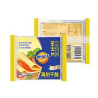 妙可蓝多 芝士片166g 10片装(奶酪早餐烘焙原料)