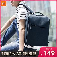 小米双肩包简约休闲多功能书包男女笔记本电脑包时尚潮流旅行背包