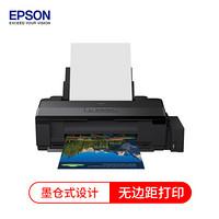 爱普生(EPSON)L1800 A3+大幅面墨仓式影响设计专用打印机