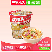 新加坡进口KOKA鸡汤味方便面70g泡面即食杯面早餐拉面速食桶装面