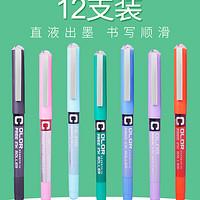 白雪0.5/0.38/0.28直液式走珠笔 直液式签字笔彩色中性笔学生用中性笔 手账专用笔 彩色水笔PVN-159