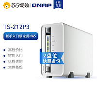 QNAP威联通双盘位入门级家用网络云存储服务器NAS硬盘机TS-212P3个人私有四核心阵列硬盘盒柜快照备份raid