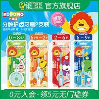 狮王进口儿童牙刷小狮王分龄护齿牙刷0-2-6-9岁宝宝训练牙刷2支装