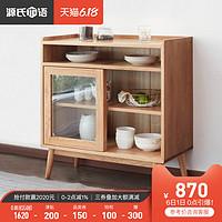 源氏木语全实木餐边柜北欧橡木客厅茶水柜现代简约移门厨房小柜子