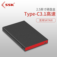 飚王(SSK)2.5英寸高速移动硬盘盒Type-C转USB线SATA串口 SSD固态硬盘笔记本硬盘外置盒 C335