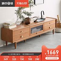 源氏木语实木电视柜北欧樱桃木环保储物柜现代简约小户型客厅地柜