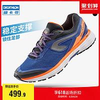 迪卡侬跑步鞋男稳定支撑减震运动鞋防滑耐磨透气马拉松跑鞋RUNR