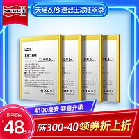 飞毛腿小米8电池 小米5/6电池小米4/4c增强小米五六6pro小米2a/3/5s/5x/note3红米note3/4正版8se手机大容量