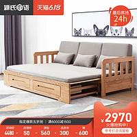 源氏木语全实木沙发床简约现代折叠沙发客厅家具橡木布艺沙发床