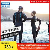 迪卡侬铁人三项公海游泳胶衣隔热防寒遮肉显瘦修身舒适男女IA