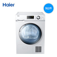 聚划算百亿补贴: Haier 海尔 GDNE9-636 干衣机 9公斤