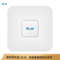 爱快(iKuai)H3双频企业级无线吸顶AP(不含PoE电源)  酒店写字楼商场无线WiFi接入点