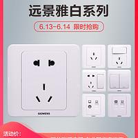 西门子开关插座 面板远景雅白家用墙式墙壁五孔带USB单开86型暗装 一开单控带荧光