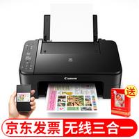 佳能TS3180打印机家用小型学生彩色喷墨多功能一体机手机无线WiFi作业打印复印扫描 照片A4办公 官方标配