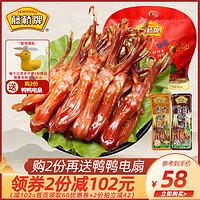 藤桥牌精品大鸭舌 温州特产小吃 宿舍卤味零食大礼包鸭舌头500g 香辣味