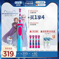 Oral-B 欧乐-B OralB/欧乐B儿童电动牙刷充电式旋转自动式软毛宝宝小孩全年刷头 D100k冰雪奇缘2种清洁模式