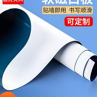 M&G 晨光 磁性软白板墙贴 100x45cm