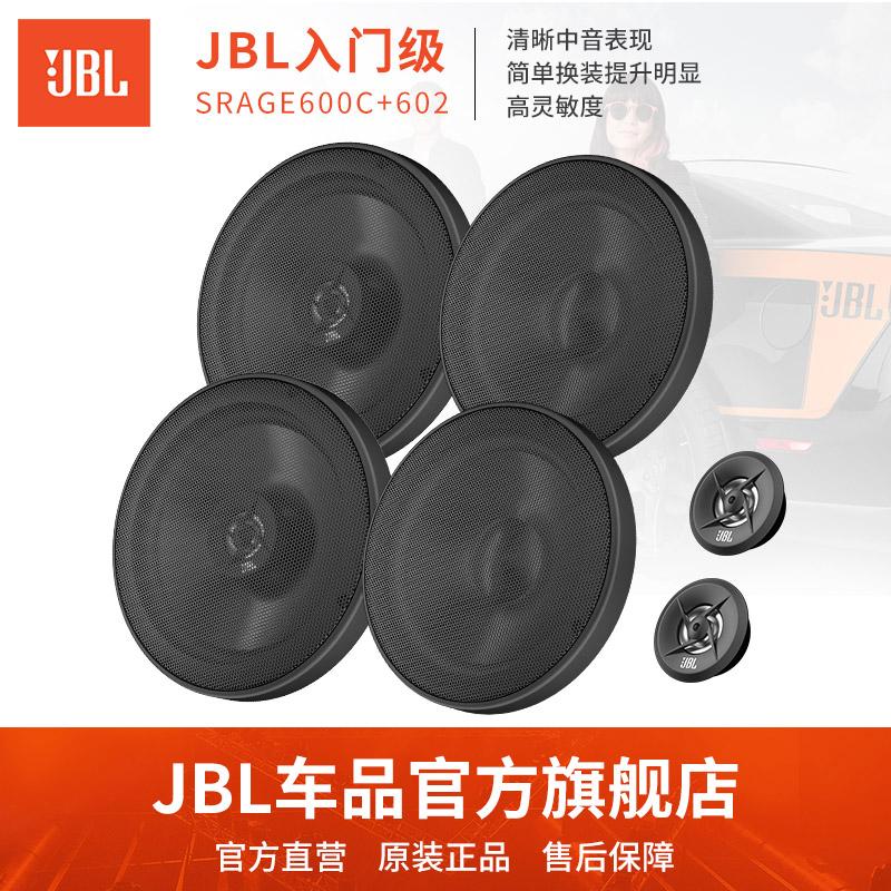 JBL 汽车音响喇叭 改装6.5寸