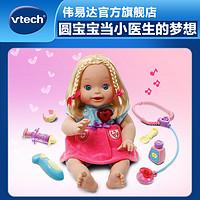 VTech 伟易达 80-179518 智能诊疗娃娃