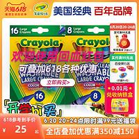 Crayola/绘儿乐 8色可水洗大蜡笔