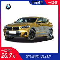 宝马x2 20i M越野套装新车订金整车汽车