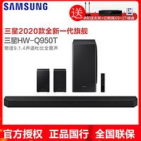 SAMSUNG 三星 HW-Q950T 回音壁音响