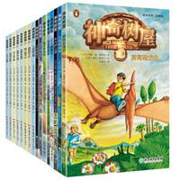 神奇树屋故事系列基础版第1-4辑中文新版(1-16册)Magic Tree House