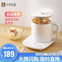 小米有品 圈厨液体加热器电热花茶壶家用电水壶热水壶煮茶器办公室小型养生壶CS-YS01白色 1台