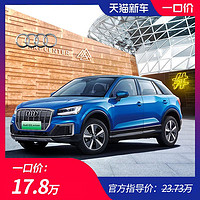Audi 奥迪 2019款Q2L e-tron 纯电智享型 订金
