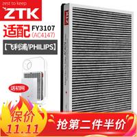 ZTK适配FY3107飞利浦空气净化器AC4076过滤网 滤芯AC4147 AC4074 AC4072 ACP017 ACP077 AC4016(Z-PH203P)