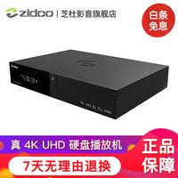 芝杜ZIDOO Z1000新品发布 3D/HDR 4K蓝光高清硬盘播放器 网络播放机顶盒 电视盒子 Z1000 现货-顺丰速运