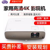 明基(BenQ)投影仪 家用4K投影机 W2700(HDR 超高清 画质增强 蓝光3D) 标配+120英寸(英微)合成纤维电动幕布+上门安装
