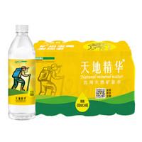 天地精华 饮用水天然矿泉水 550ml*24瓶