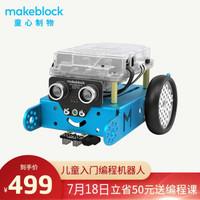 MAKEBLOCK 童心制物 mBot可编程智能机器人玩具积木遥控车儿童 蓝牙版蓝色