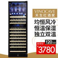 维诺卡夫 (Vinocave) 压缩机风冷 恒温红酒柜 CWC-450AJP 双温款