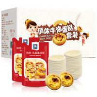 俏侬 牛油蛋挞皮组合装1.6kg 蛋挞套装 包含: 蛋挞皮600g(30只装)+ 蛋挞液500g*2袋 西式烘焙 冷冻